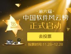 第六届中国软件风云榜