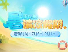 大厅暑假活动