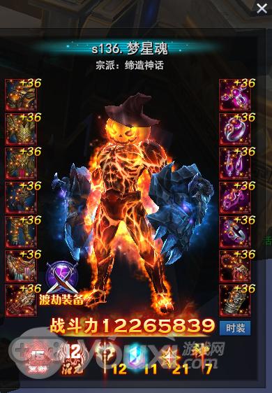 s136.梦星魂.png