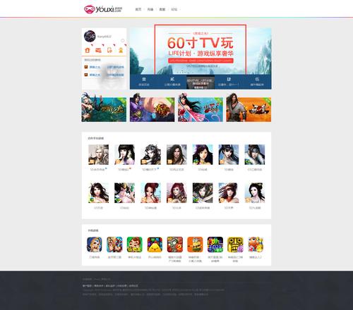youxi.com登录后.png