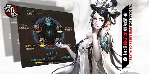 详解霸秦五行盘玩法