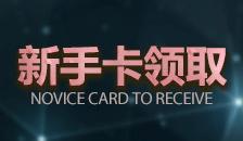公测新手卡