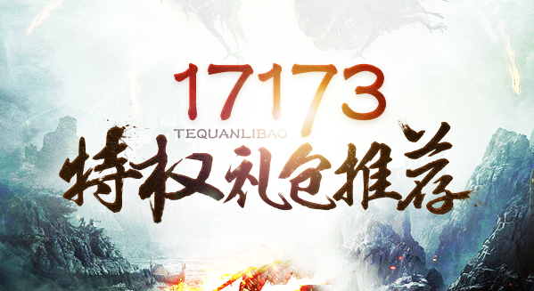 17173推荐