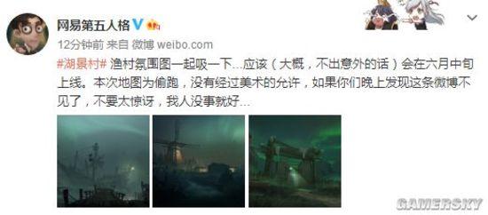 """《第五人格》""""湖景村""""地图爆料 预计六月中旬上线"""