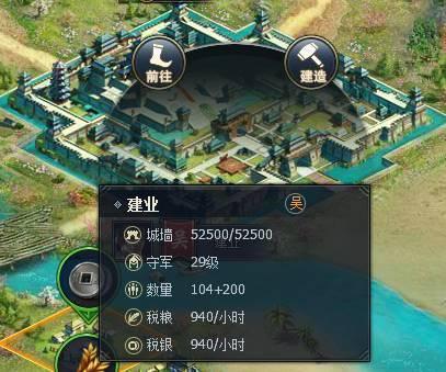 《三国群英传》城池建造玩法介绍